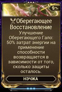 Оберегающее Восстановление вики.png