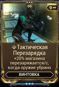 Тактическая Перезарядка вики.png