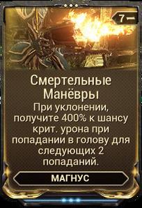 Смертельные Манёвры вики.png