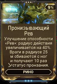 Пронизывающий Рёв вики.png