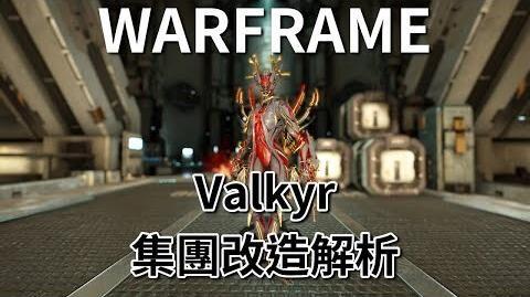 《Warframe》改造解析─Valkyr【吸血蝶の集團改造解析室】