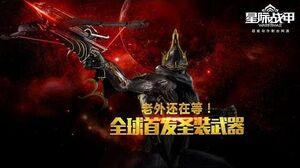 Warframe China - Umbra Excalibur Prime Teaser