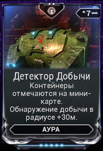 Детектор Добычи вики.png