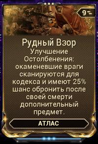 Рудный Взор вики.png