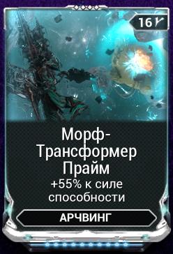 Морф-Трансформер Прайм