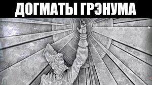 Warframe Догматы ГРЭНУМА история Основателя и начало КОРПУСА 💎
