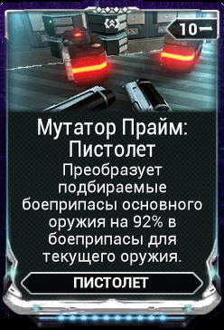 Мутатор Прайм Пистолет вики.png