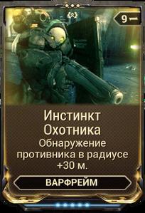 Инстинкт Охотника вики.png