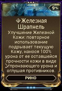 Железная Шрапнель вики.png