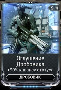 Оглушение Дробовика вики.png
