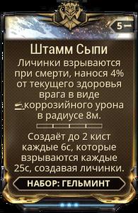 Штамм Сыпи вики.png