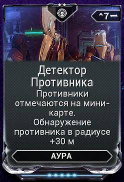 Детектор Противника