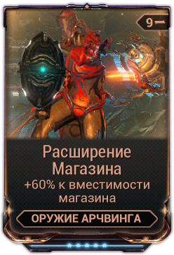 Расширение Магазина