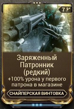Заряженный Патронник/Редкий
