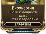 Сравнение Варфреймов