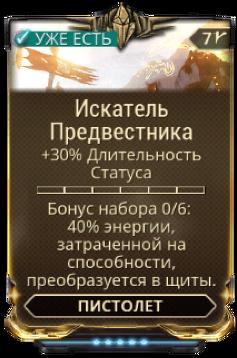 Искатель Предвестника.png