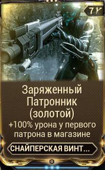 Заряженный патроник(золотой).png