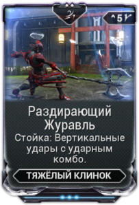 Раздирающий Журавль вики.png