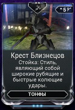 Крест Близнецов