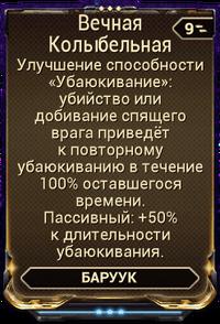 Вечная Колыбельная вики.png
