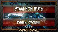 Warframe Стальной путь - Руины Орокин