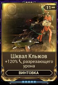 Шквал Клыков вики.png