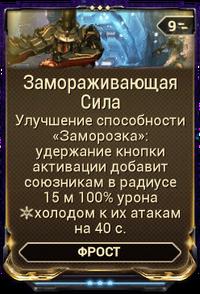 Замораживающая Сила вики.png