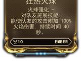 Ember/Abilities