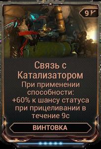 Связь С Катализатором вики.png
