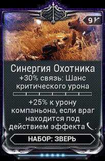 Синергия Охотника вики.png