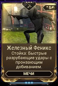 Железный Феникс вики.png