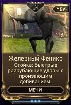 Железный Феникс
