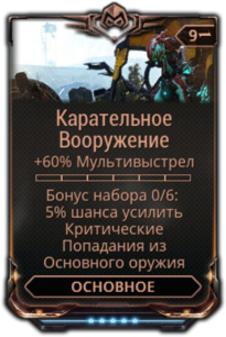 Карательное Вооружение вики.png