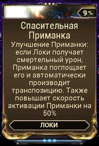 Спасительная Приманка вики.png