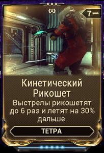 Кинетический Рикошет вики.png