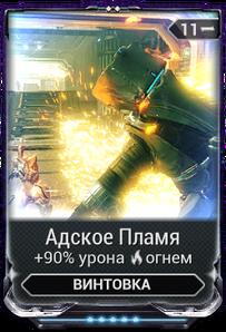 Адское Пламя вики.png