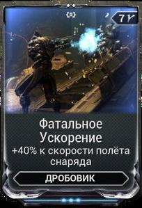 Фатальное Ускорение вики.png