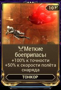 Меткие Боеприпасы вики.png
