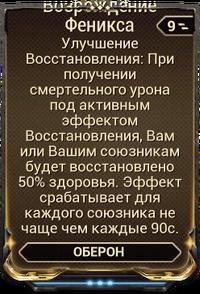 Возрождение Феникса вики.png