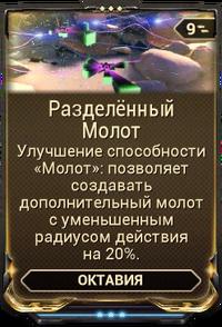 Разделённый Молот вики.png