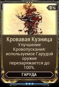 Кровавая Кузница вики.png