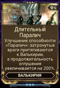 Длительный Паралич вики.png