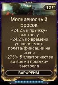 Молниеносный Бросок вики.png
