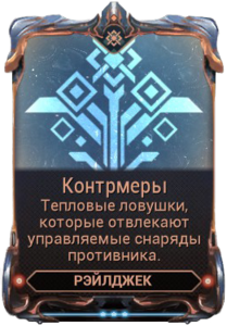 Контрмеры вики.png
