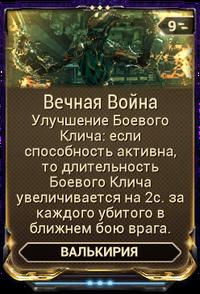 Вечная Война вики.png