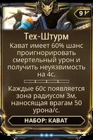 Тех-Штурм