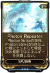 Photon Repeater