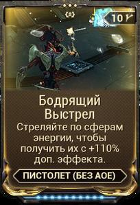 Бодрящий Выстрел вики.png