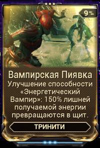 Вампирская Пиявка вики.png
