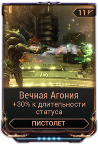 Вечная Агония вики.png